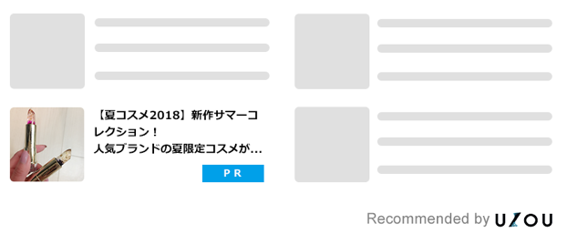 インフィード イメージ